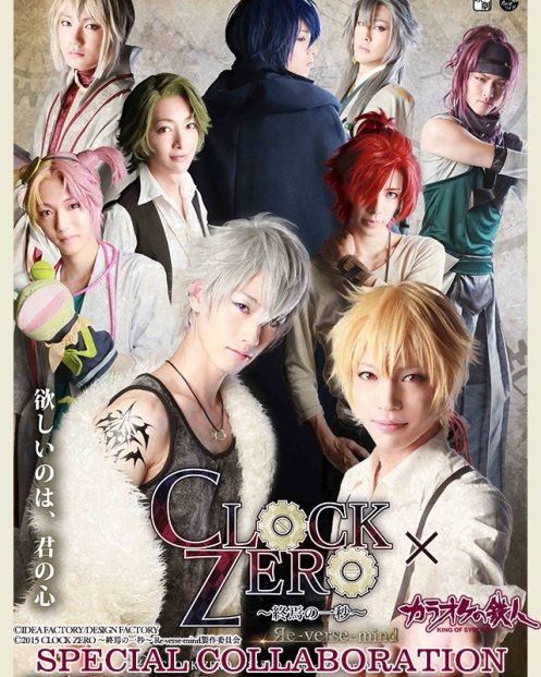 Clock Zero Shuuen no Ichibyou Reverse Mind